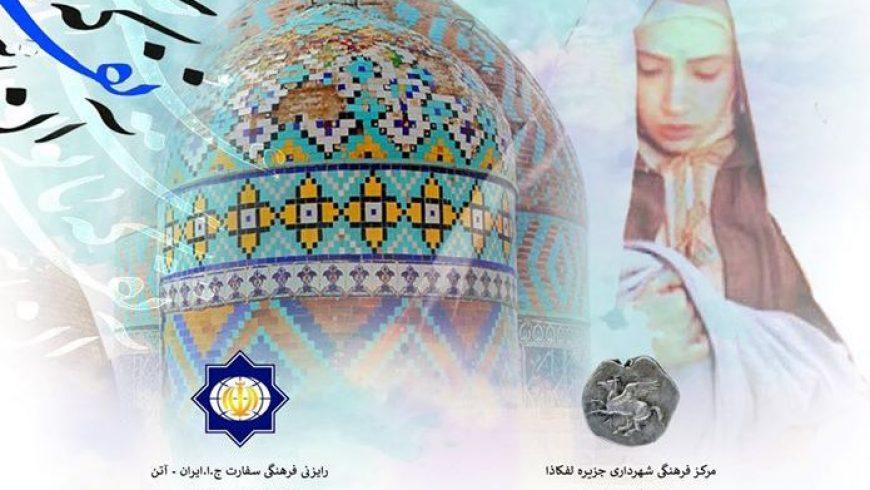 Δήμος Λευκάδας: Ανασκόπηση του πολιτισμού, της λογοτεχνίας και της τέχνης του Ιράν