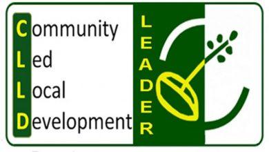 Ο Δήμος Λέυκάδας για το πρόγραμμα CLLD/LEADER 2014-2020
