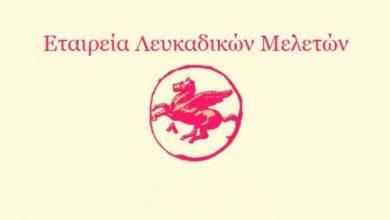ΚΕ' Συμπόσιο της Εταιρείας Λευκαδικών Μελετών