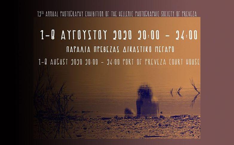 12η Ετήσια Έκθεση Φωτογραφίας από την ΕΦΕ Πρέβεζας