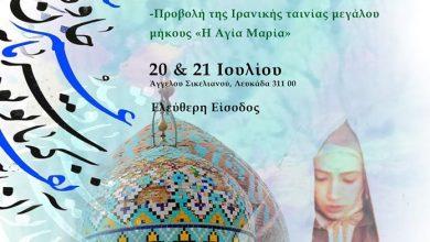 Σεμινάριο περσικής γλώσσας, διάλεξη ιρανολογίας και προβολή ταινίας