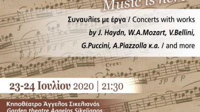Συναυλίες λυρικού τραγουδιού και μουσικής δωματίου στο Κηποθέατρο «Άγγελος Σικελιανός»