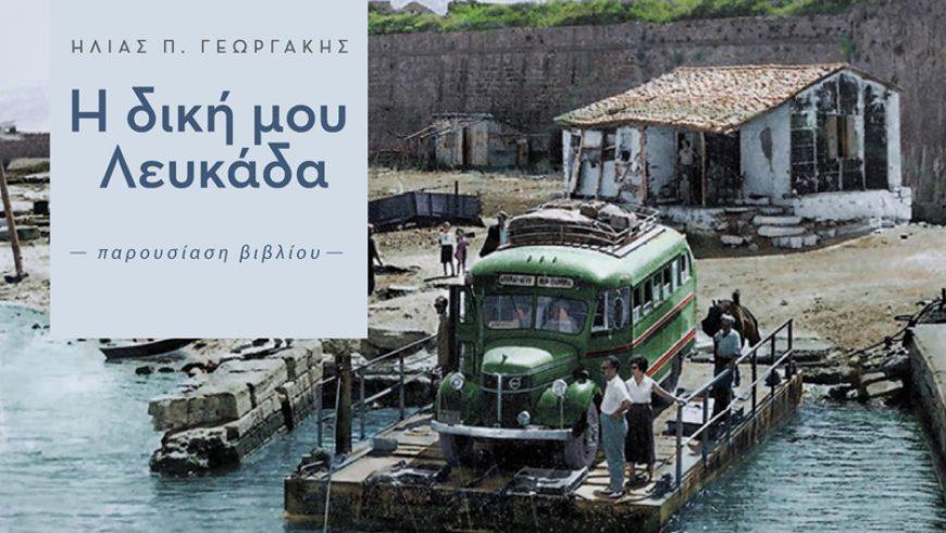 Παρουσίαση του βιβλίου του Ηλία Π. Γεωργάκη «Η δική μου Λευκάδα»