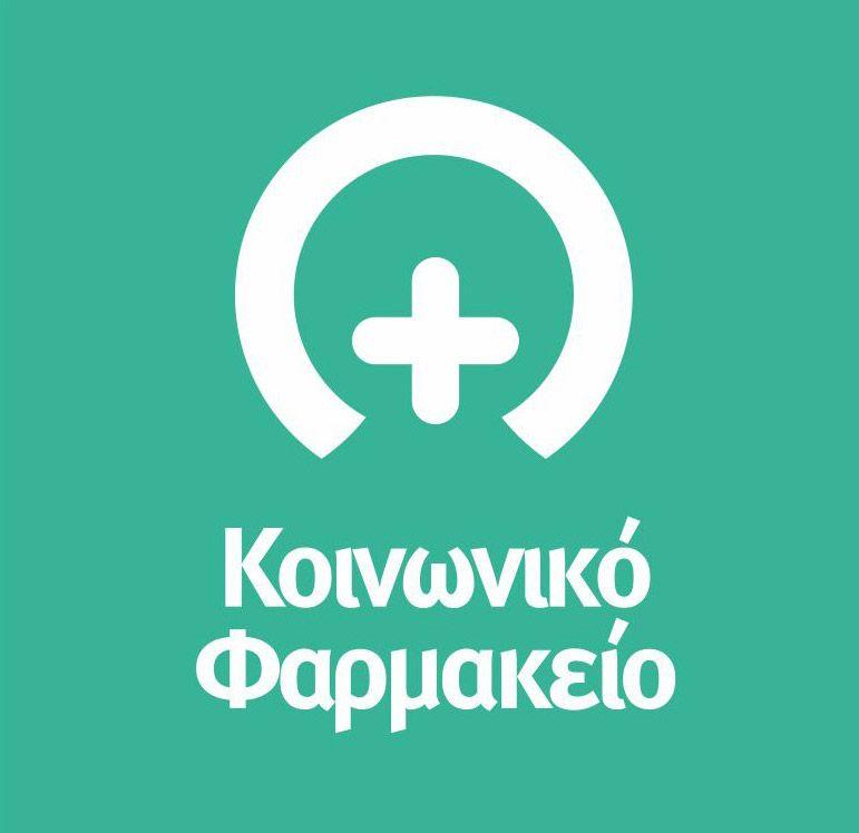 Διαθεσιμότητα φαρμάκων Κοινωνικού Φαρμακείου Λευκάδας
