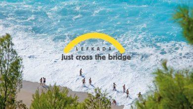 Η Λευκάδα σε περιμένει: just cross the bridge