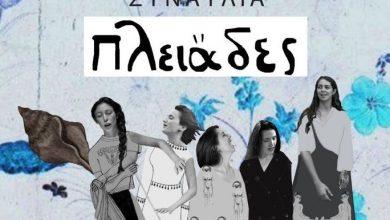 Συναυλία Πολυφωνικού Τραγουδιού με τις Πλειάδες στο Κηποθέατρο της Λευκάδας