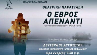 Η θεατρική παράσταση «Ο Έβρος απέναντι» στο Κηποθέατρο Άγγελος Σικελιανός