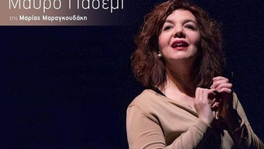 Το «Μαύρο Γιασεμί» της Μαρίας Μαραγκουδάκη στο κηποθέατρο Άγγελος Σικελιανός