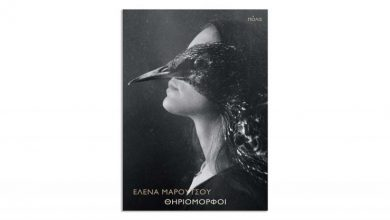 Παρουσίαση του βιβλίου «Θηριόμορφοι» της Έλενας Μαρούτσου στη Λευκάδα