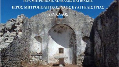 Ιερά αγρυπνία στον ερειπωμένο Ιερό Ναό Αγ. Γεωργίου στο Πέραμα Καλλιγονίου