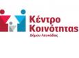 Συνάντηση δικτύωσης μεταξύ του Κέντρου Κοινότητας και του Κέντρου Στήριξης της Κοινωνικής και Αλληλέγγυας Οικονομίας