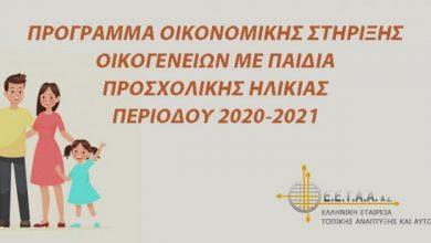 Δήμος Λευκάδας: Υποβολή αιτήσεων συμμετοχής στο πρόγραμμα οικονομικής υποστήριξης οικογενειών