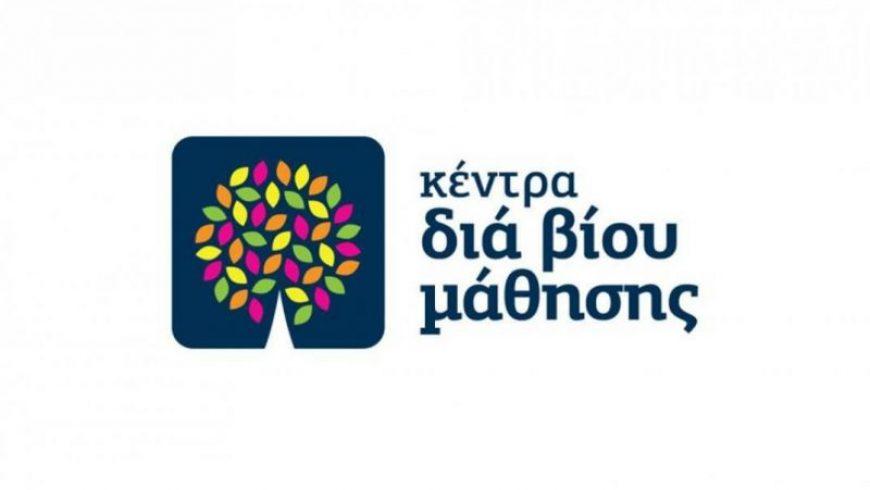 Εκδήλωση ενδιαφέροντος συμμετοχής στα τμήματα μάθησης του Κέντρου Διά Βίου Μάθησης Δήμου Λευκάδας