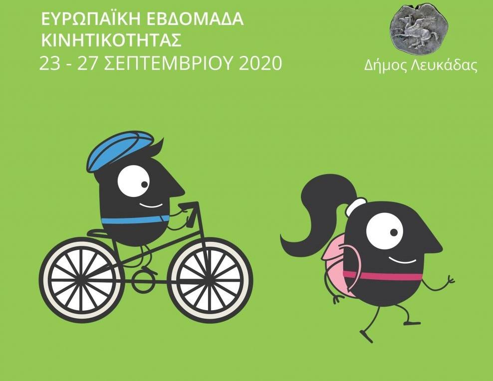 Δράσεις και κυκλοφοριακές ρυθμίσεις του Δήμου Λευκάδας για την Ευρωπαϊκή Εβδομάδα Κινητικότητας