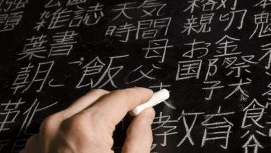 Μαθήματα Κινέζικων και Ιαπωνικών από το Πνευματικό Κέντρο Λευκάδας