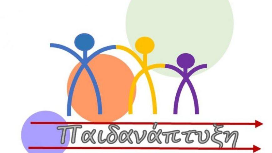 Η Παιδανάπτυξη Κοιν.Σ.Επ. οργανώνει ομάδα στήριξης και συμβουλευτικής παιδαγωγών