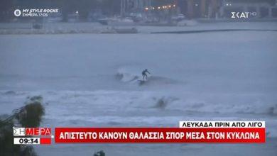 «Κυκλώνας; Ευκαιρία για σερφ», είπαν κάποιοι θαρραλέοι στη Λευκάδα