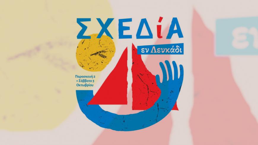 Το περιοδικό δρόμου Σχεδία έρχεται για ένα διήμερο στη Λευκάδα