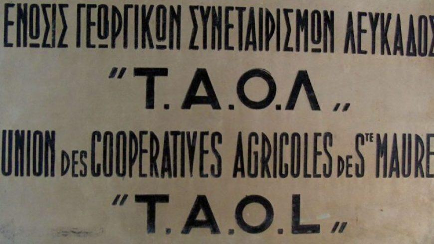 Πρόσκληση έκτακτης γενικής συνέλευσης των μελών του Α.Ο.Ε.Σ Λευκάδας «ΤΑΟΛ»