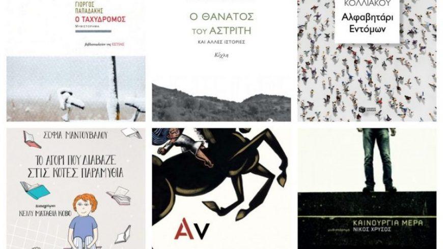 Διεθνής Έκθεση Βιβλίου Φρανκφούρτης: Online εκδηλώσεις με ελληνική συμμετοχή