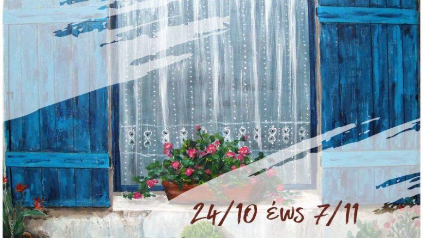 «Οδός Άνθεων», έκθεση ζωγραφικής της Τέττας Κούρτη-Πελεκούδα στο Πνευματικό Κέντρο