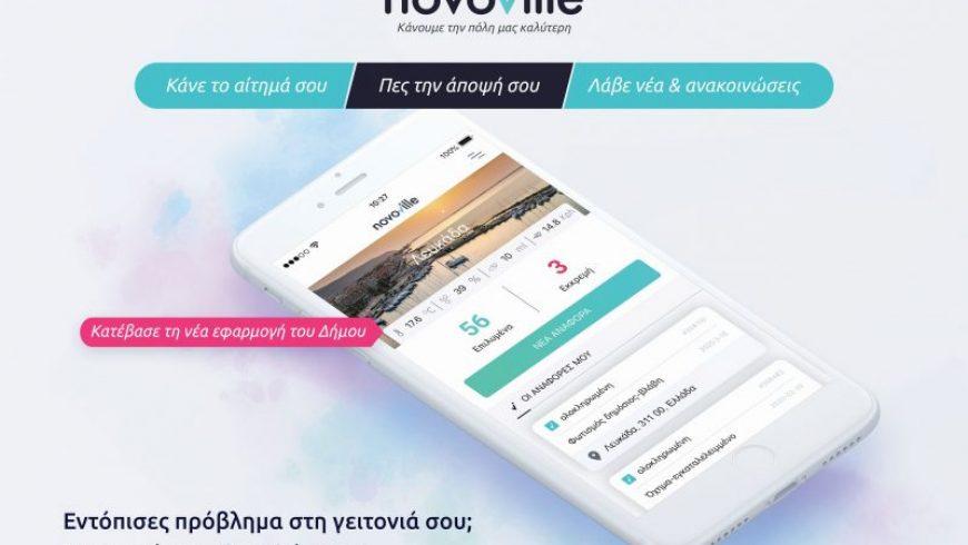 O Δήμος Λευκάδας εκσυγχρονίζει τις δημοτικές υπηρεσίες με την πλατφόρμα καταγραφής αιτημάτων Novoville