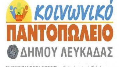 Δήμος Λευκάδας: Υποβολή αιτήσεων για το Κοινωνικό Παντοπωλείο