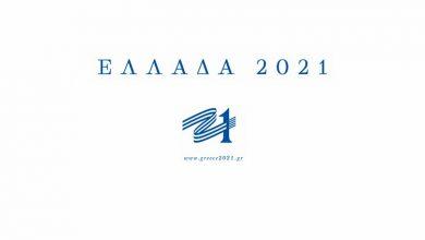 Δήμος Λευκάδας: Συμμετοχή νέων στη δράση της επιτροπής «Ελλάδα 2021»