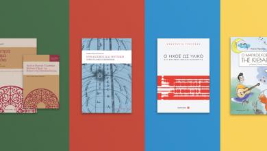 4+1 νέα μουσικά βιβλία από τις εκδόσεις Fagottobooks