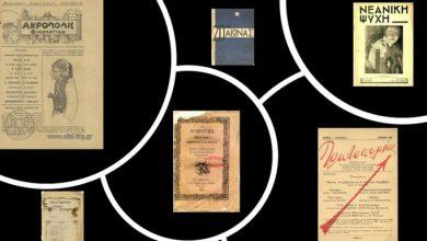 MIET: Ελεύθερη online πρόσβαση σε 458 ελληνικά περιοδικά του 19ου και 20ού αιώνα