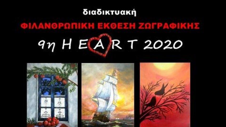 Διαδικτυακή φιλανθρωπική έκθεση ζωγραφικής «9η Ηeart 2020»
