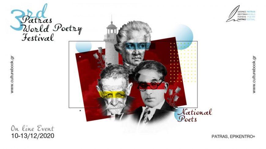 3ο Διεθνές Φεστιβάλ Ποίησης Πάτρας: Έρχεται διαδικτυακά με πλούσιο πρόγραμμα εκδηλώσεων
