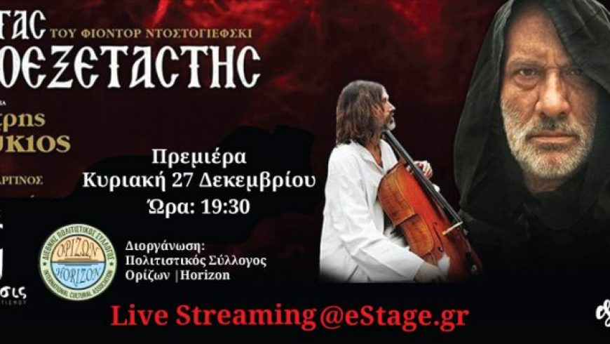 Η παράσταση «Ο Μέγας Ιεροεξεταστής» στη σκηνή του eStage.gr