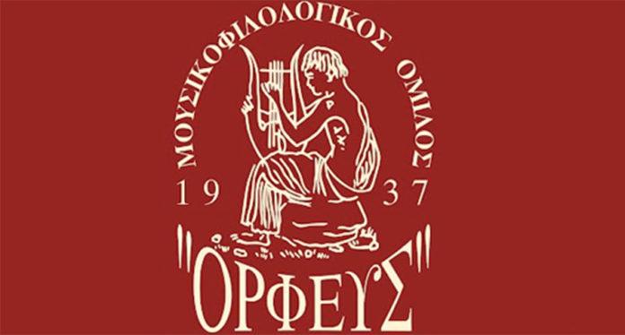 Ευχές του «Ορφέα» Λευκάδας στη «Φιλαρμονική Εταιρία Λευκάδας» για τα 170 χρόνια από την ίδρυσή της