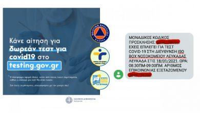 Π.Ε. Λευκάδας: Δωρεάν έλεγχοι για τους πολίτες με την πλατφόρμα testing.gov.gr