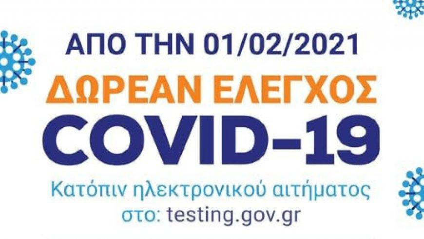 Δωρεάν έλεγχος Covid-19 από τον Δήμο Λευκάδας