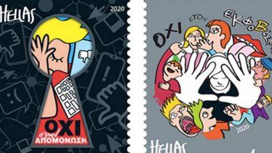 Τα ΕΛΤΑ κατά του bullying – Τέσσερα μοναδικά γραμματόσημα και αφίσες σε όλα τα σχολεία