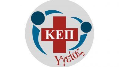 Ίδρυση και λειτουργία του ΚΕΠ Υγείας Δήμου Λευκάδας