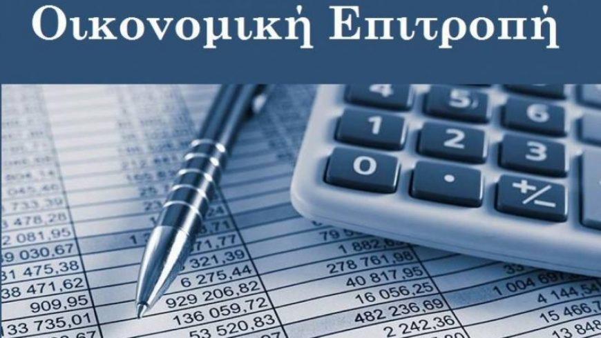 Συνεδρίαση με τηλεδιάσκεψη της Οικονομικής Επιτροπής την Τρίτη 2 Φεβρουαρίου