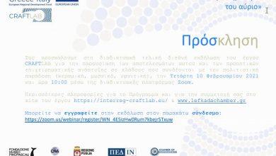 Επιμελητήριο Λευκάδας: Πρόσκληση στη διαδικτυακή τελική διεθνή εκδήλωση του έργου CRAFTLAB
