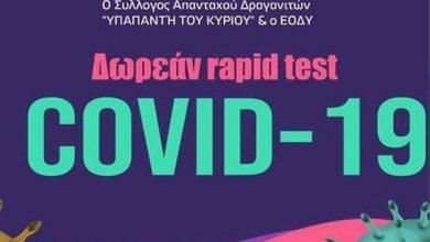Δωρεάν rapid test για τους κατοίκους των χωριών Κομηλίο, Δράγανο και Αθάνι