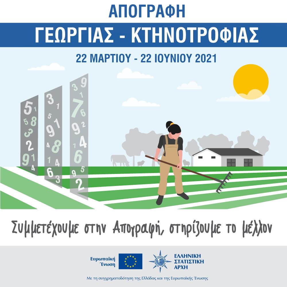 Ξεκίνησαν οι εγγραφές στο Μητρώο Απογραφέων Γεωργίας-Κτηνοτροφίας για την περίοδο Μαρτίου – Ιουνίου 2021