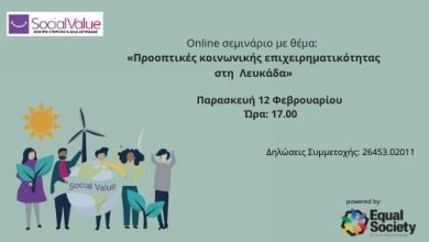 Online σεμινάριο Κοινωνικής Επιχειρηματικότητας από το Κέντρο Στήριξης Κ.ΑΛ.Ο. Λευκάδας