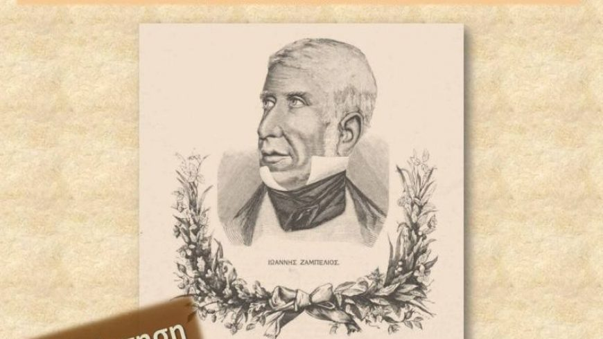 2η συνάντηση Σεμιναρίου Ιστορίας και Τέχνης «Η δράση του Ιωάννη Ζαμπέλιου στην Ελληνική Επανάσταση και η μαρτυρία του»