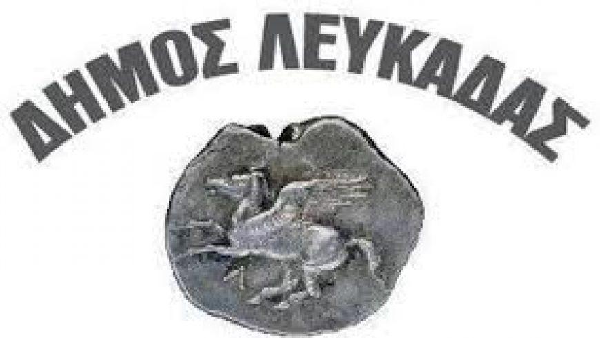 Ο Δήμος Λευκάδας για την ατομική προστασία των υπαλλήλων του απέναντι στην πανδημία