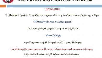 Διαδικτυακή εκδήλωση με θέμα: «Η πανδημία και οι λέξεις μας»