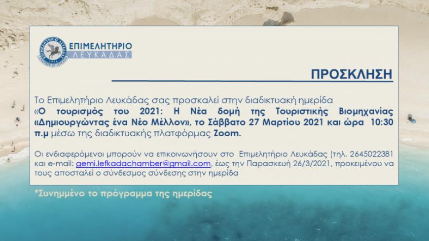 Διαδικτυακή Ημερίδας του Επιμελητηρίου Λευκάδας με θέμα «Ο τουρισμός του 2021: Η Νέα δομή της Τουριστικής Βιομηχανίας»