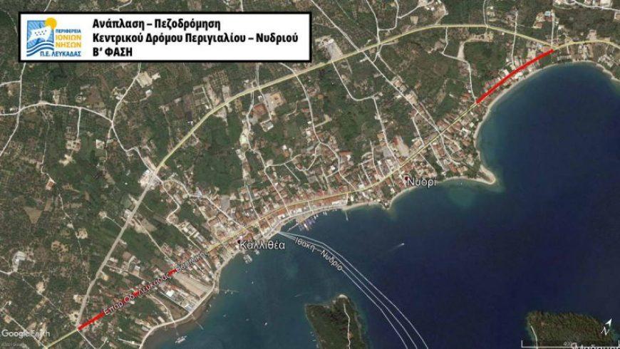 Π.Ε. Λευκάδας: Νέα χρηματοδότηση 1.450.000 ευρώ για την Β΄Φάση της Ανάπλασης-Πεζοδρόμησης Κεντρικού Δρόμου Νυδριού, Περιγιαλίου και Μεγάλου Αυλακίου