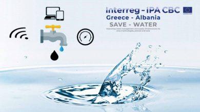 Δημοπρατήθηκε από την Π.Ε. Λευκάδας έργο 150.000 ευρώ για τον «έξυπνο» εξοπλισμό και την ψηφιακή αναβάθμιση του δικτύου ύδρευσης του Δήμου Λευκάδας