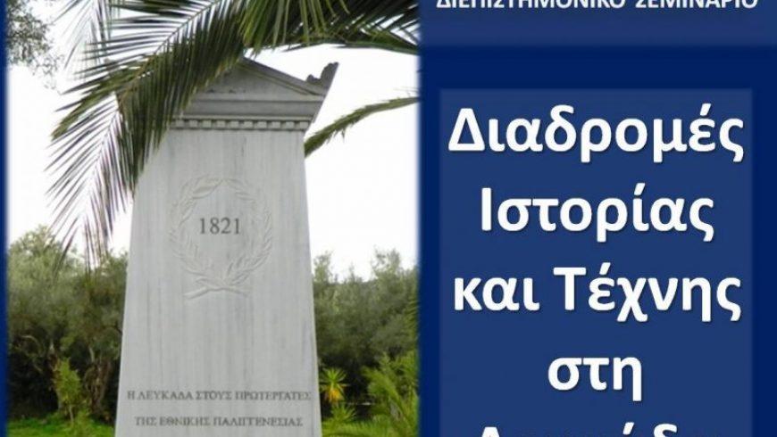 Διεπιστημονικό σεμινάριο «Διαδρομές Ιστορίας και Τέχνης στη Λευκάδα» από το Κέντρο Νεότητας